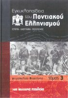 Cover image for the Encyclopaedia of The Greeks of Pontos, pub: Malliaris Paedia, 2007