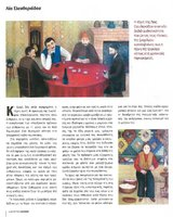"Article, weekly magazine of the newspaper ""Macedonia"" 29th April 2007, issue 6"