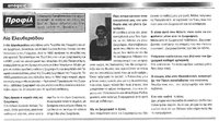 "Article, newspaper ""Exostis"", 17th January 2008"