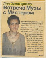 Article in the Russian newspaper «ОМОНИА» 27.04-03.05 2005
