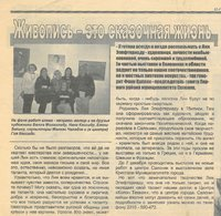 Article in the Russian newspaper «ОМОНИА», 11-17. 12. 2002